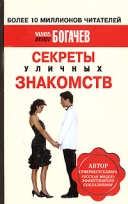 секреты уличных знакомств скачать pdf