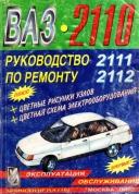 скачать книгу ремонт и эксплуатация ваз 2110